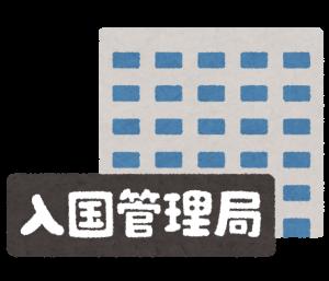 building_immigrant_nyukoku_kanrikyoku_syucchoujo